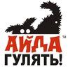 Логотип Айда Гулять