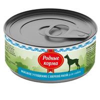 Фотография товара Корм для собак Родные корма Мясное угощение, 100 г, перепелка