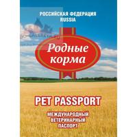 Фотография товара Паспорт для животных Родные корма