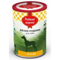 Фотография товара Корм для собак Родные корма Мясное угощение, 340 г, курица